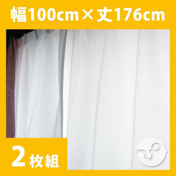 防音レースカーテン「トル」幅100cm×丈176cm  2枚組【送料込】(北海道・沖縄・離島除く)
