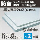 吸音材・防音材・断熱材 MGボード 密度:80kg/m3ガラスクロス(白)貼り50mm厚 605×910mm 2枚入防音室/ピアノ 防音/DIY/防音 壁