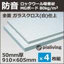 吸音材・防音材・断熱材 MGボード 密度:80kg/m3全面ガラスクロス貼り50mm厚 605×910mm 4枚入防音室/ピアノ 防音/DIY/防音 壁