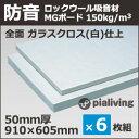 吸音材・防音材・断熱材 MGボード 密度150kg/m3全面ガラスクロス(白)仕上50mm厚 605×910mm 6枚入防音室/ピアノ 防音/DIY/防音 壁