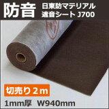 �ɲ������ȡ��ɲ��ޥåȡ������¥ޥƥꥢ�� �ײ������� J700��1mm ��940mm �����2m����������(�̳�ƻ�����졦Υ���)��02P29Aug16��