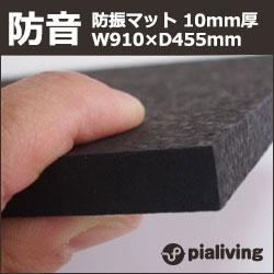 P防振マット 厚さ10mm 防音マット 防音シート 6枚(約1.5畳分)