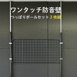 令和 (1018円OFF)クーポン使える! 高性能防音パネル 防音 壁ワンタッチ防音壁 つっぱりポールセット 2枚組 ビニール調クロス仕上げ壁の高さ・幅を選べます高さ2050〜2700mm 幅1200〜1800mm取り付け簡単、本格防音 防音ボード 騒音対策