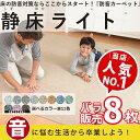 【送料無料】静床ライト 防音カーペット 防音マット バラ販売8枚【あす楽】