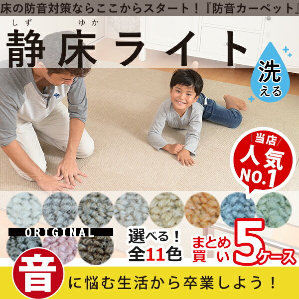 静床ライト 防音カーペット 防音マット 5ケース(50枚)まとめ買い