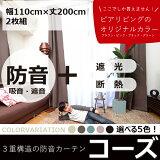 防音カーテン3重構造「コーズ」幅110cm×丈200cm 2枚組