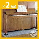 ピアノ 防音マットピアノ防振ベース800mm×750mm 厚さ52.5mm2枚セット【送料込】