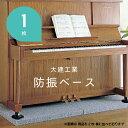 ピアノ 防音 マットピアノ防振ベース80...