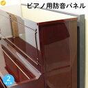 高性能防音パネル ピアノ用防音パネル幅7...