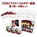 【ギター講座3弾セット】30日でマスターする初心者向けギター...