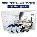【ピアノレッスン 3弾セット】30日でマスターするピアノ教本...