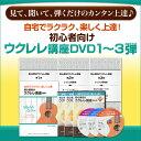 【ウクレレ講座3弾セット】古川先生が教える初心者向けウクレレ講座DVD 第1弾・2弾・3