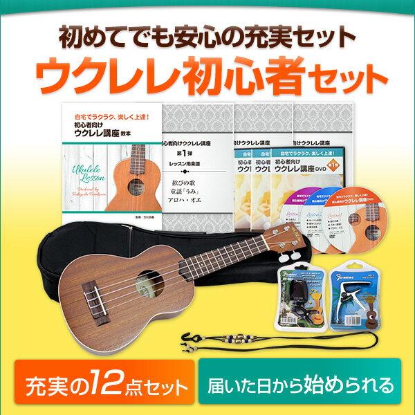 ウクレレ楽器セットウクレレ初心者セットDVD&テキスト1〜3弾+楽器セット送料無料05 45