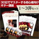 【ギター講座3弾セット】30日でマスターする初心者向けギター講座 第1弾・2弾・3弾セットDVD&テ