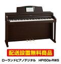 【配送設置無料】ローランドピアノデジタルHPi50e-RWS 【HPi50e RWS】