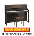 【配送設置無料】ローランドピアノデジタルLX-7-BWS 【LX7 BWS】