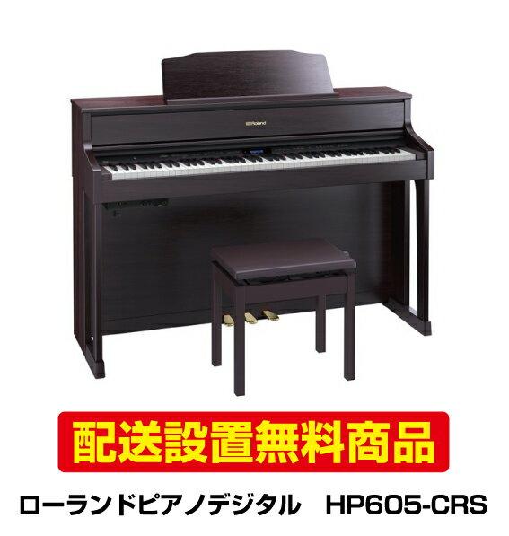 【配送設置無料】ローランドピアノデジタルHP605-CRS 【HP605 CRS】