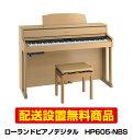 【配送設置無料】ローランドピアノデジタルHP605-NBS 【HP605 NBS】