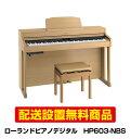 【配送設置無料】ローランドピアノデジタルHP603-NBS 【HP603 NBS】