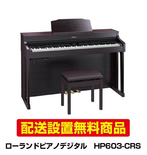 【配送設置無料】ローランドピアノデジタルHP603-CRS 【HP603 CRS】