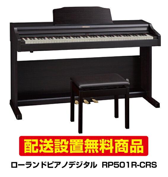 【配送設置無料】ローランドピアノデジタルRP501R-CRS 【RP501R CRS】