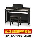 【配送設置無料】カワイデジタルピアノCN25R 【CN25 R】