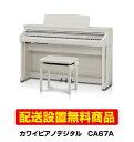 【配送設置無料】カワイデジタルピアノCA67A 【CA67 A】