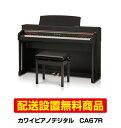 【配送設置無料】カワイデジタルピアノCA67R 【CA67 R】