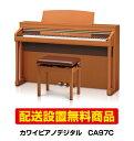 【配送設置無料】カワイデジタルピアノCA97C 【CA97 C】