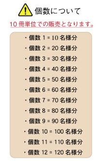 【40%OFF】超得!席札無料セット(華結)