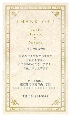 サンクスカード E94-M5M(プチギフト 引き菓子 購入特典 結婚式 ウェディング ウエディング 名入れ お礼 オリジナル 二次会 パーティー 粗品)