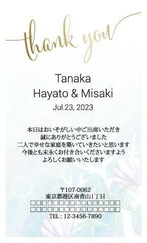 サンクスカード EA4-M5Y(プチギフト 引き菓子 購入特典 結婚式 ウェディング ウエディング 名入れ お礼 オリジナル 二次会 パーティー 粗品)