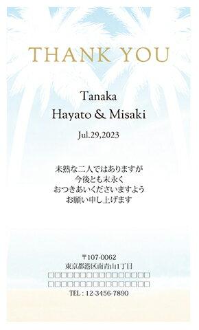 サンクスカード EA6-M5Y(プチギフト 引き菓子 購入特典 結婚式 ウェディング ウエディング 名入れ お礼 オリジナル 二次会 パーティー 粗品)