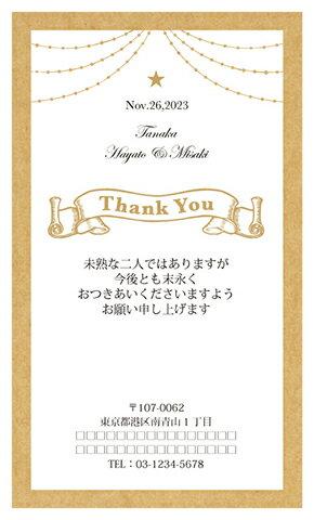 サンクスカード EB9-M5M(プチギフト 引き菓子 購入特典 結婚式 ウェディング ウエディング 名入れ お礼 オリジナル 二次会 パーティー 粗品)