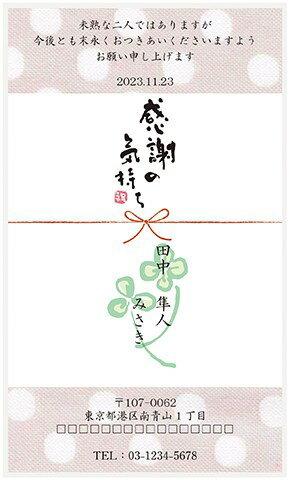 サンクスカード J24-M3M(プチギフト 引き菓子 購入特典 結婚式 ウェディング ウエディング 名入れ お礼 オリジナル 二次会 パーティー 粗品)