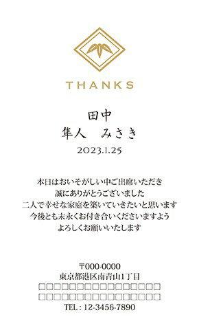 サンクスカード J34-M7Y(プチギフト 引き菓子 購入特典 結婚式 ウェディング ウエディング 名入れ お礼 オリジナル 二次会 パーティー 粗品)