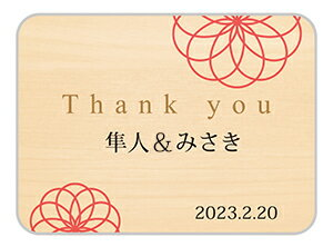 デコシール S-J013(プチギフト 引き菓子 購入特典 結婚式 ウェディング ウエディング 名入れ お礼 オリジナル 二次会 パーティー 粗品)