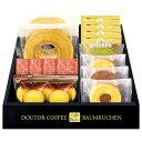 Cafe Etoile ドトールコーヒー&バウムクーヘンセット B