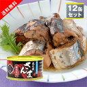 【送料無料】木の屋石巻水産 さんま缶詰 醤油味付け12缶セッ...