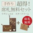 【55%OFF】超得!席札無料セット(ラグジュエルスタードリーム)