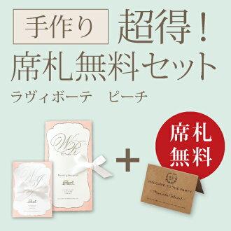 【40%OFF】超得!席札無料セット(ラヴィボーテ-ピーチ-)