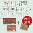 【40%OFF】超得!席札無料セット(ウッドグレイン-- -ヴィンテージ-)