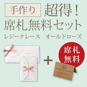 【40%OFF】超得!席札無料セット(レジーナレース-オールドローズ-)