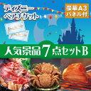【あす楽対応可】東京ディズニーリゾート1dayパスポートペアチケット 人気景品7点セットB(景品 二