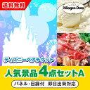 【あす楽対応可】東京ディズニーリゾート1dayパスポートペアチケット人気景品4点セットA(景品 二次