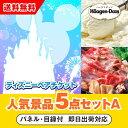 【あす楽対応可】東京ディズニーリゾート1dayパスポートペアチケット 人気景品5点セットA(景品 二