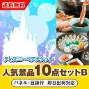【あす楽対応可】東京ディズニーリゾート1dayパスポートペアチケット人気景品10点セットB(景品 二