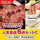 【あす楽対応可】北海道かみふらの和牛サーロインステーキ人気景