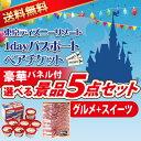 【あす楽対応可】東京ディズニーリゾート1dayパスポートペアチケット 景品5点スイーツ+グルメセット