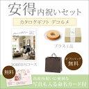 安得内祝いセット(カタログギフト デコルメ【20600円コース】ヴィランドリー)